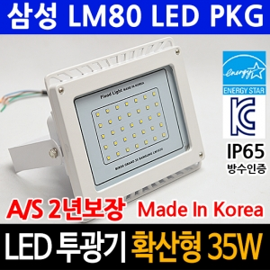 LED투광기,투광등